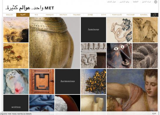 _BigImg_MetMuseum_ManyWorlds_website4